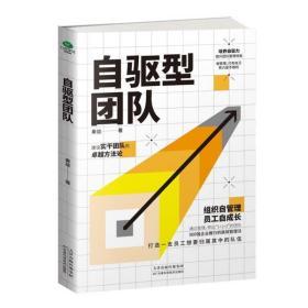 (正版新书)自驱型团队秦益著9787557690021天津科学技术出版社