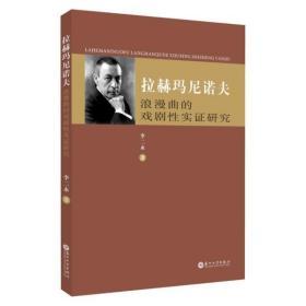 (正版新书)拉赫玛尼诺夫浪漫曲的戏剧 实 研究李二永著9787567232259苏州大学出版社
