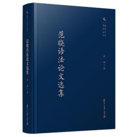 (正版新书)范晓语    集范晓9787309139747复旦大学出版社