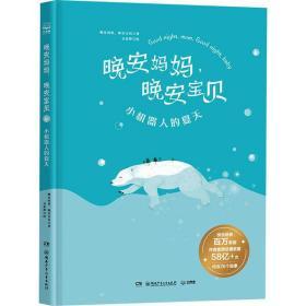(正版新书)晚安妈妈,晚安宝贝 小机器人的夏天晚安妈妈9787556259113湖南少年儿童出版社