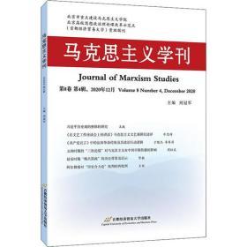 (正版新书)马克思主义学刊  8卷   辑,2020年12月刘  9787563831876首都经济贸易大学出版社