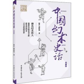 (正版新书)中国幻术史话 典藏版徐庄9787507847994中国国际广播出版社
