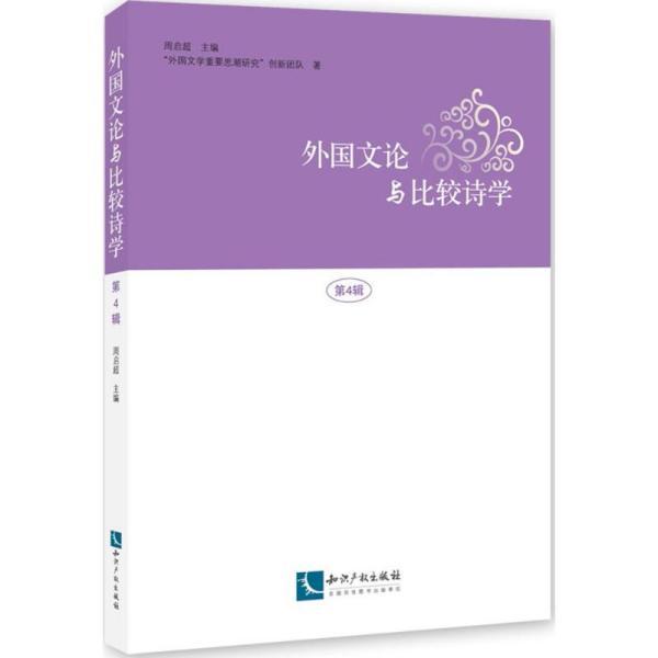 外国文论与比较诗学(第4辑)