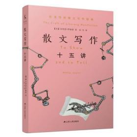 (正版新书)散文写作十五讲菲利普·罗帕特9787214246509江苏人民出版社