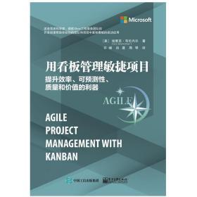 用看板管理敏捷项目:提升效率、可预测性、质量和价值的利器