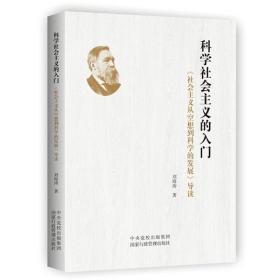 (正版 书)  社会主义的入门(社会主义从空想到科学的发展导读)刘海涛著9787515025155  行政学院出版社