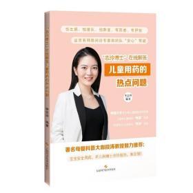 (正版新书)志玲博士在线解答儿童用药的热点问题李志玲9787547853207上海科学技术出版社