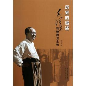 (正版新书)历史的追述:和他的卫士长邸延生9787202083383河北人民出版社