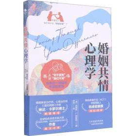 (正版新书)婚姻共情心理学李菲9787557687151天津科学技术出版社