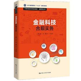 (高職高專教材)金融科技合規實務
