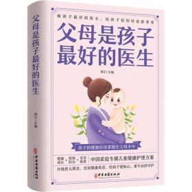 ( 版新书) 母是孩子  的医生周宇9787515222530中医古籍出版社