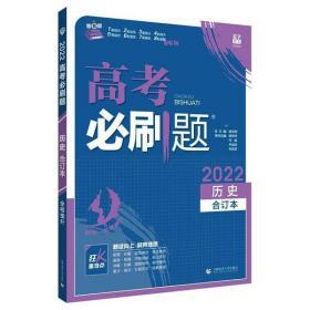 (正版新书)2022版 高考必刷题 历史合订本(全国版)杨文彬9787565645228首都师范大学出版社