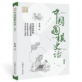 传媒艺苑文丛:中国围棋史话 典藏版