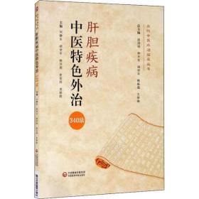 肝胆疾病中医特色外治340法(当代中医外治临床丛书)