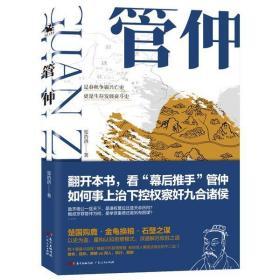 (正版新书)管仲张浩洪9787218140063广东人民出版社