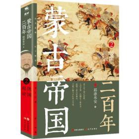 (正版新书)蒙古帝国二百年2 超级帝国耶律承安9787514389937现代出版社