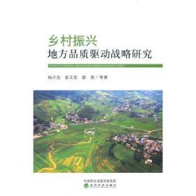 乡村振兴地方品质驱动战略研究
