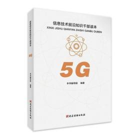 (正版新书)5G(信息技术前沿知识干部读本)中国工业互联网研究院9787509913635党建读物出版社