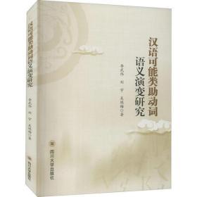(正版新书)汉语可能类 动词语义演变研究李武伟9787569028218四川大学出版社