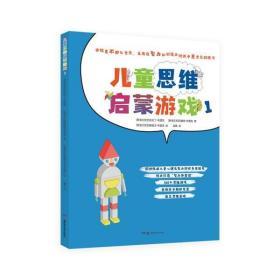 (正版新书)儿童思维启蒙游戏(1)瓦伦丁·布西克9787571007997湖南科学技术出版社