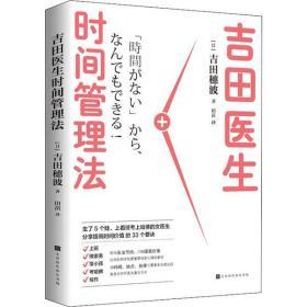 (正版新书)吉田医生时间管理法吉田穗波9787569941128时代华文书局