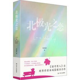 (正版新书)北极光之恋米瑞蓉9787220122729四川人民出版社