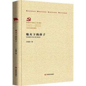 (正版新书)炮火下的孩子王鲁彦9787517137924中国言实出版社