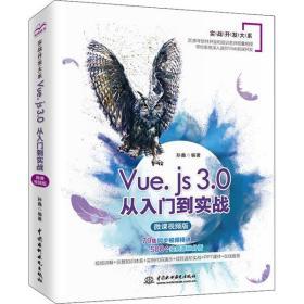 (正版新书)Vue.js 3.0从入门到实战 微课视频版孙鑫9787517094746中国水利水电出版社