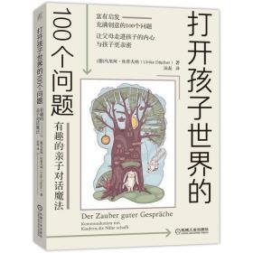 (正版新书)打开孩子世界的100个问题:有趣的亲子对话魔法乌里珂·杜普夫纳9787111674771机械工业出版社
