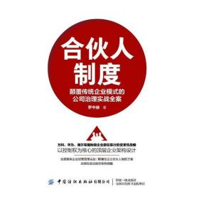 (正版新书)合伙人制度(颠覆传统企业模式的公司治理实战全案)罗中赫9787518084418中国纺织出版社