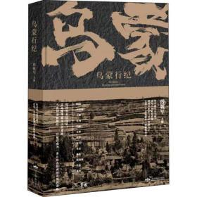 (正版新书)乌蒙行纪傅舰军9787540257170北京燕山出版社