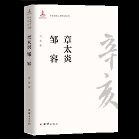 (正版新书)章太炎邹容/辛亥著名人物传记丛书马勇9787512604261团结出版社