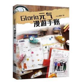 (正版新书)Gloria元气漫游手账Gloria希希9787559445513江苏文艺出版社