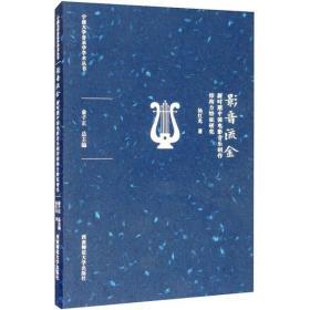 (正版新书)影音流金 新时期中国电影音乐创作结构力特征研究杨红光9787562193883西南师范大学出版社