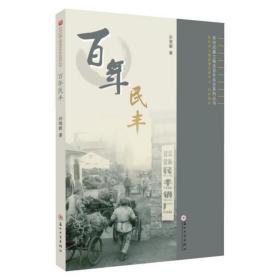(正版新书)百年民丰孙骏毅9787567233966苏州大学出版社