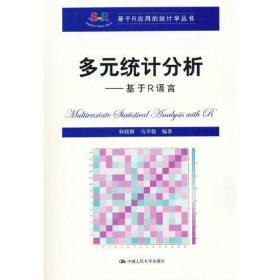 多元统计分析——基于R语言(基于R应用的统计学丛书)