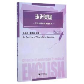 (正版新书)走进美国/东方剑桥应用英语系列裘姬新9787308142809浙江大学出版社