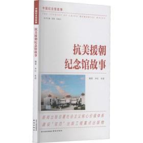 (正版新书)抗美援朝纪念馆故事齐红9787553307008南京出版社