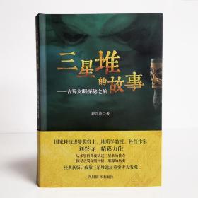 (正版新书)三星堆的故事——古蜀文明探秘之旅刘兴诗9787557908249四川辞书出版社