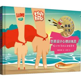 (正版新书)创意设计心理训练营韩国克莱蒙9787559651174北京联合出版公司