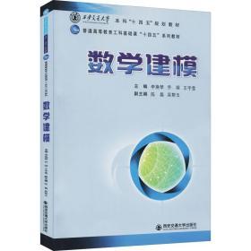 """数学建模(西安交通大学本科""""十四五""""规划教材)"""