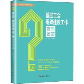 (正版新书)基层工会组织建设工作百问百答张智君9787500876533中国工人出版社