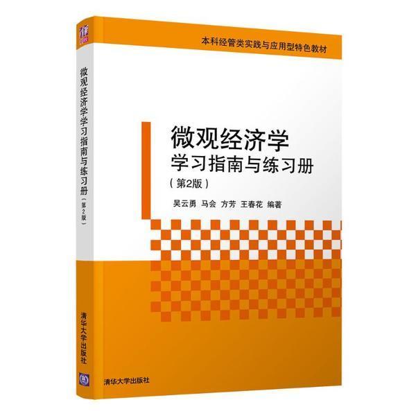 微观经济学学习指南与练习册(第2版)