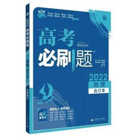 (正版新书)2022版 高考必刷题 地理合订本(全国版)杨文彬9787565645297首都师范大学出版社