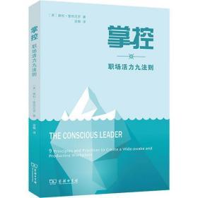 (正版新书)掌控 职场活力九法则谢利·雷西尼罗9787100196956商务印书馆