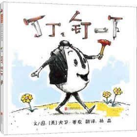 (正版新书)丁丁,钉一下大卫·香农9787559645746北京联合出版公司
