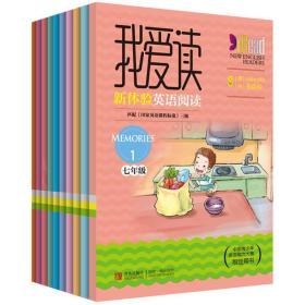 """我爱读新体验英语阅读((初中七年级,全10册))""""中国青少年英语能力大赛""""指定用书,张连仲与国际知名英语教育专家Hans Mol 共同创作!"""