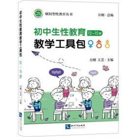 (正版新书)初中生 教育教学工具包 12-15岁方刚9787513074766知识产权出版社