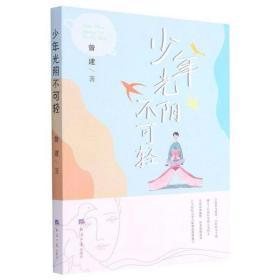 (正版新书)少年光阴不可轻曾建9787519607715经济日报出版社