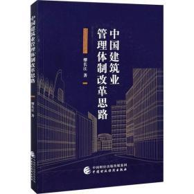 (正版新书)中国建筑业管理体制改革思路缪长江9787509599266中国财政经济出版社